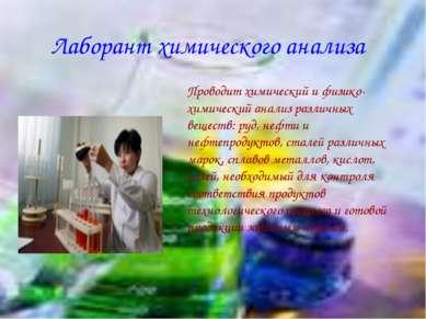 Лаборант химического анализа Проводит химический и физико-химический анализ р...