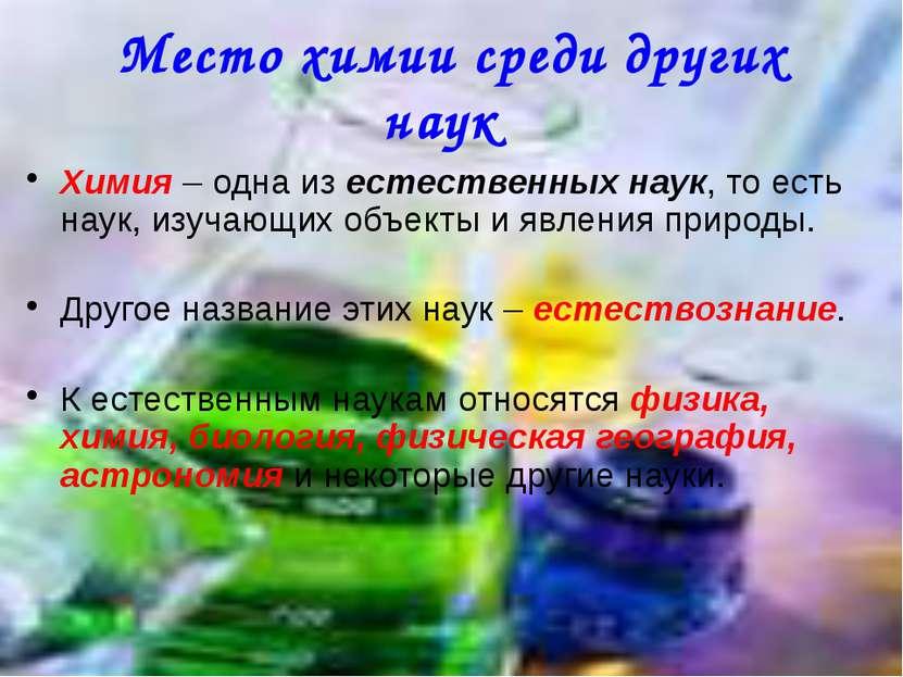 Место химии среди других наук Химия – одна из естественных наук, то есть наук...
