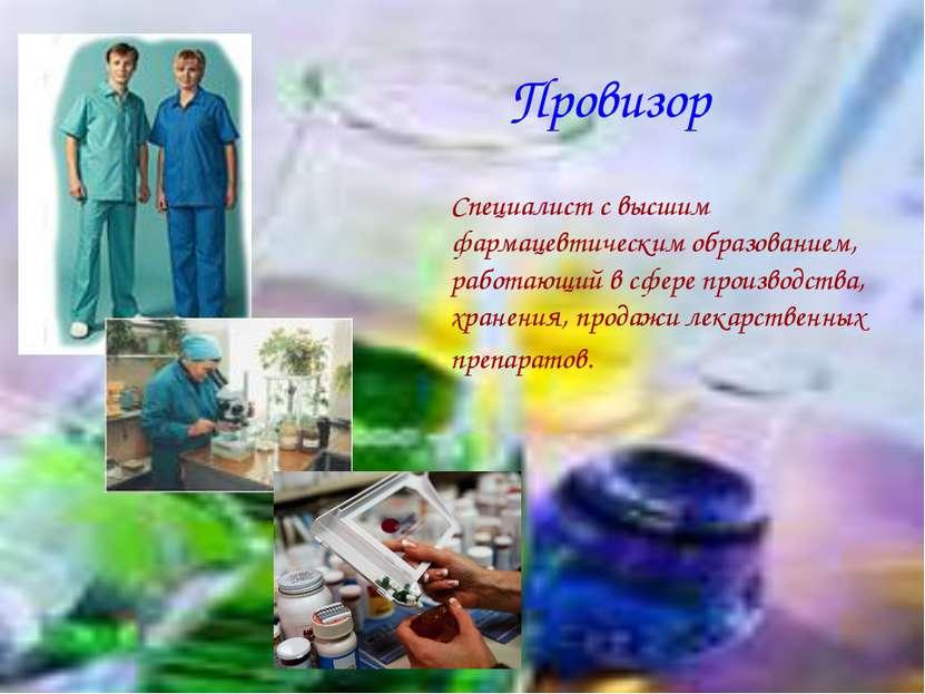 Провизор Специалист с высшим фармацевтическим образованием, работающий в сфер...