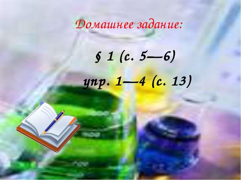 Домашнее задание: §1 (с.5—6) упр.1—4 (с.13)