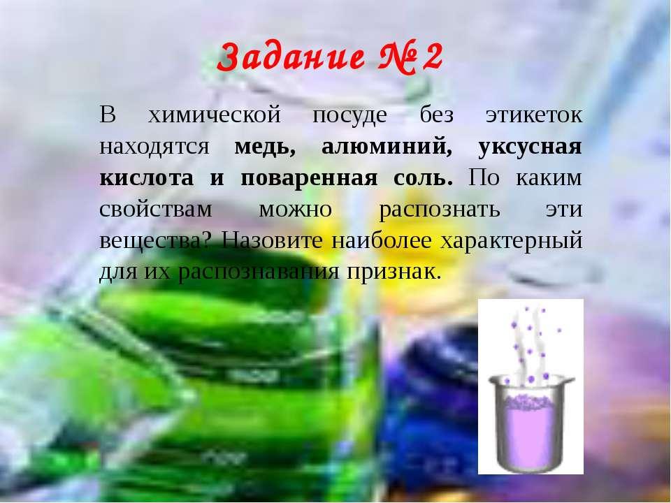 В химической посуде без этикеток находятся медь, алюминий, уксусная кислота и...