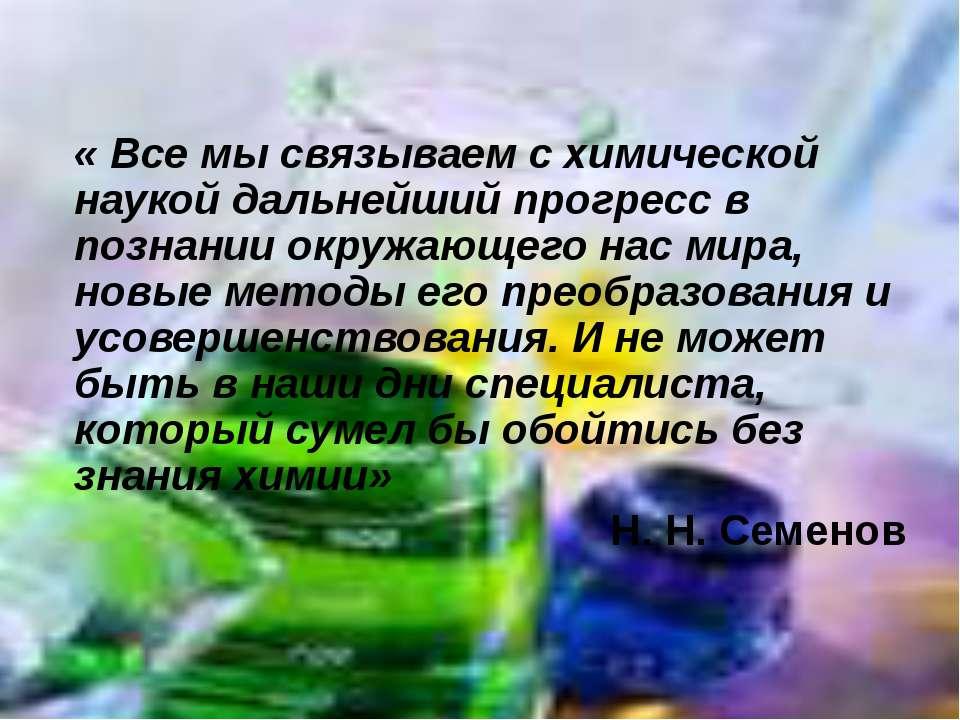 « Все мы связываем с химической наукой дальнейший прогресс в познании окружаю...