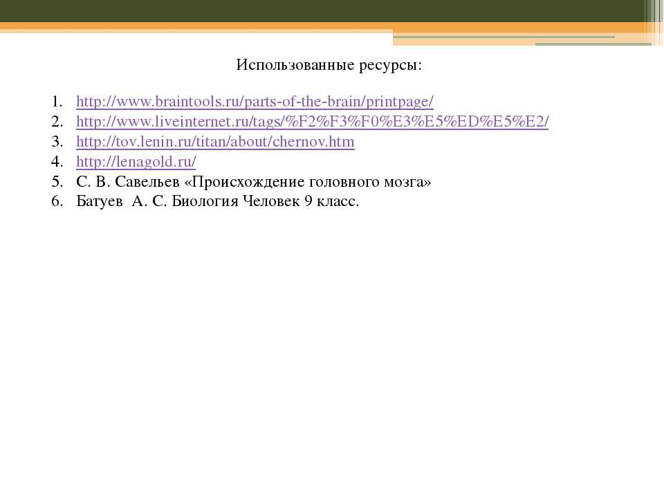 Использованные ресурсы: http://www.braintools.ru/parts-of-the-brain/printpage...