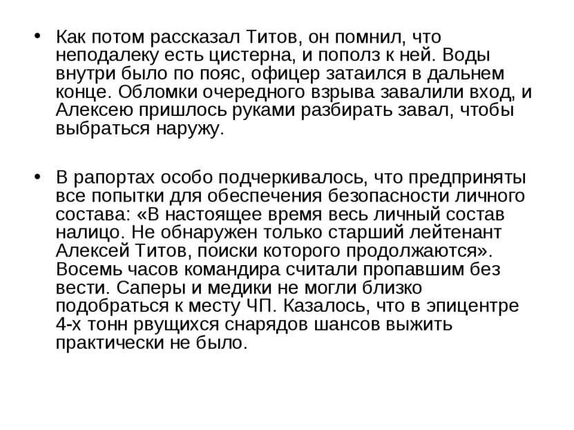 Как потом рассказал Титов, он помнил, что неподалеку есть цистерна, и пополз ...