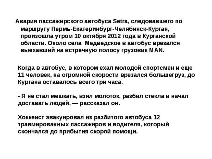 Авария пассажирского автобуса Setra, следовавшего по маршруту Пермь-Екатеринб...