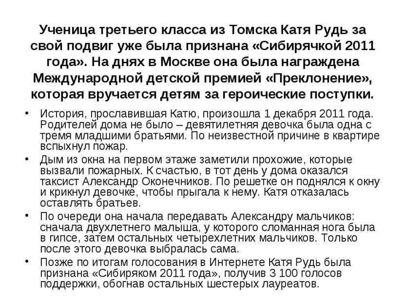 Ученица третьего класса из Томска Катя Рудь за свой подвиг уже была признана ...