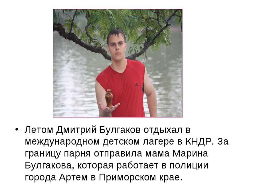 Летом Дмитрий Булгаков отдыхал в международном детском лагере в КНДР. За гран...