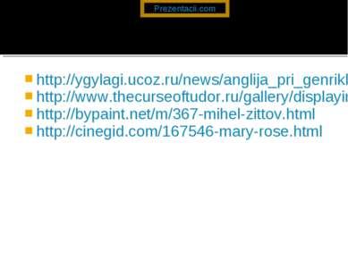 http://ygylagi.ucoz.ru/news/anglija_pri_genrikhe_ii/2012-08-20-1674 http://ww...