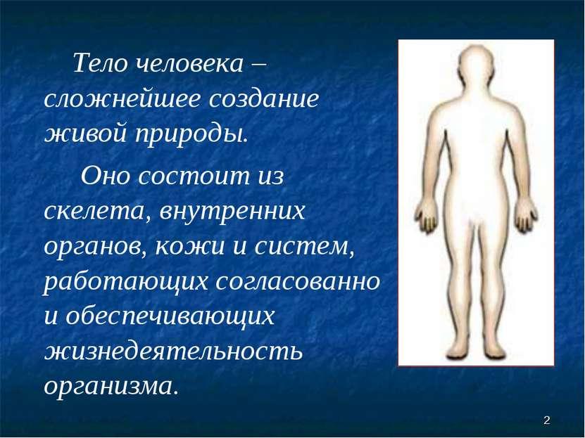 * Тело человека – сложнейшее создание живой природы. Оно состоит из скелета, ...