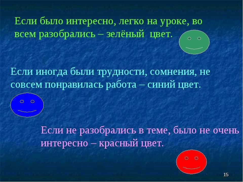 * Если было интересно, легко на уроке, во всем разобрались – зелёный цвет. Ес...