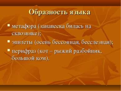Образность языка метафора (занавеска билась на сквозняке); эпитеты (осень бес...