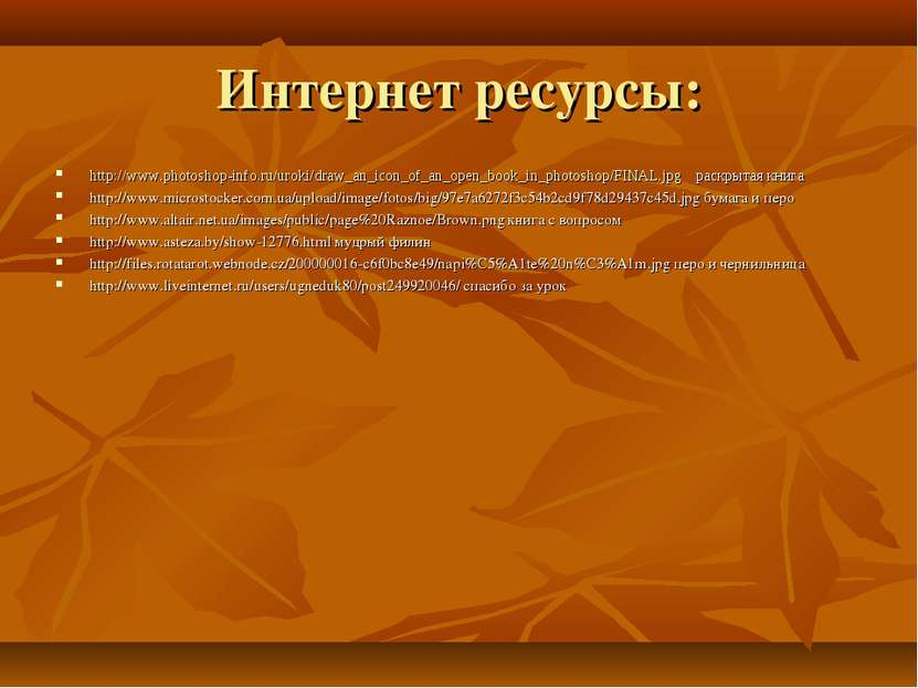 Интернет ресурсы: http://www.photoshop-info.ru/uroki/draw_an_icon_of_an_open_...