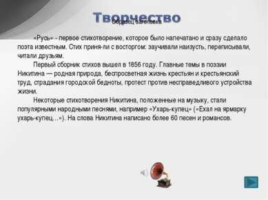 «Русь» - первое стихотворение, которое было напечатано и сразу сделало поэта ...