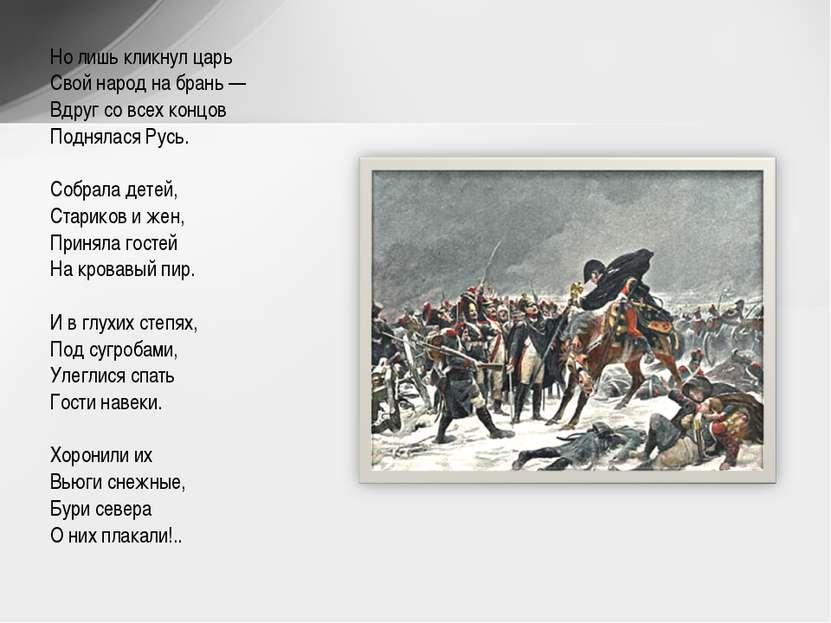 Но лишь кликнул царь Свой народ на брань — Вдруг со всех концов Поднялася Рус...