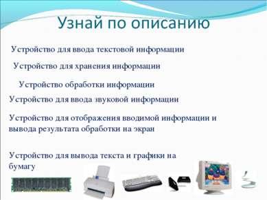 Устройство для ввода текстовой информации Устройство для хранения информации ...