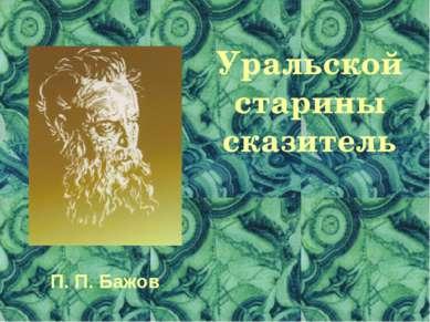 Уральской старины сказитель П. П. Бажов