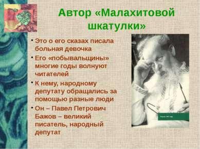 Автор «Малахитовой шкатулки» Это о его сказах писала больная девочка Его «поб...