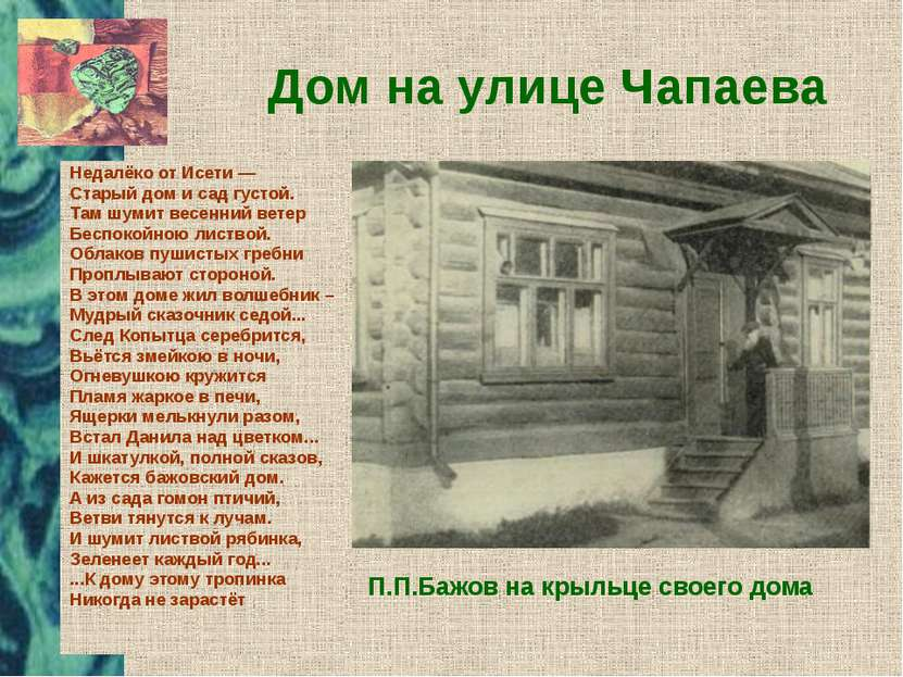 Дом на улице Чапаева Недалёко от Исети — Старый дом и сад густой. Там шумит в...