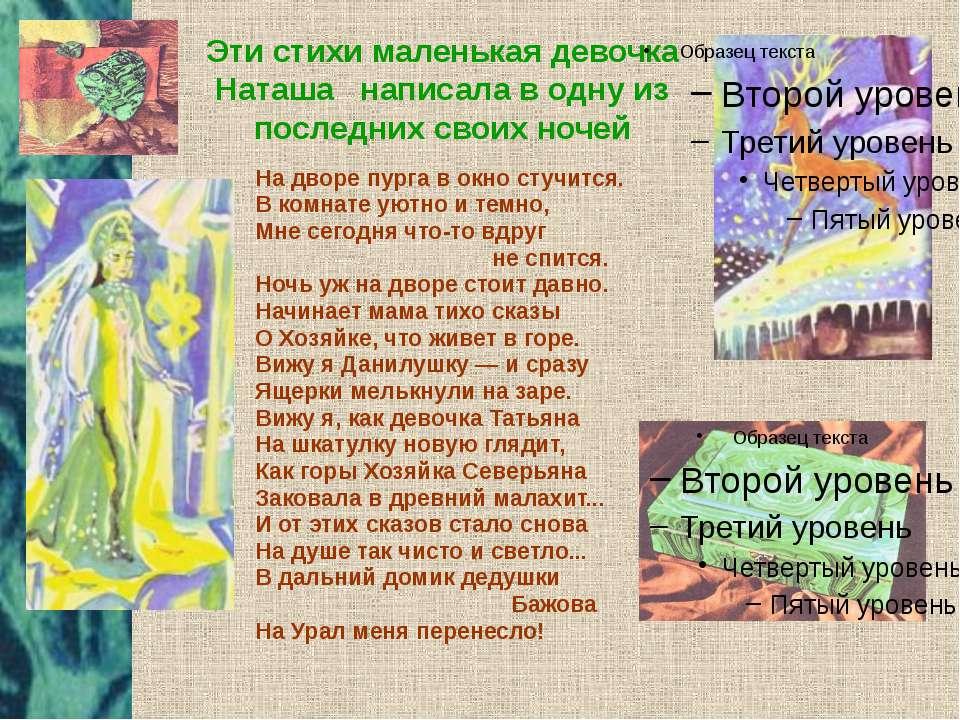 Эти стихи маленькая девочка Наташа написала в одну из последних своих ночей Н...