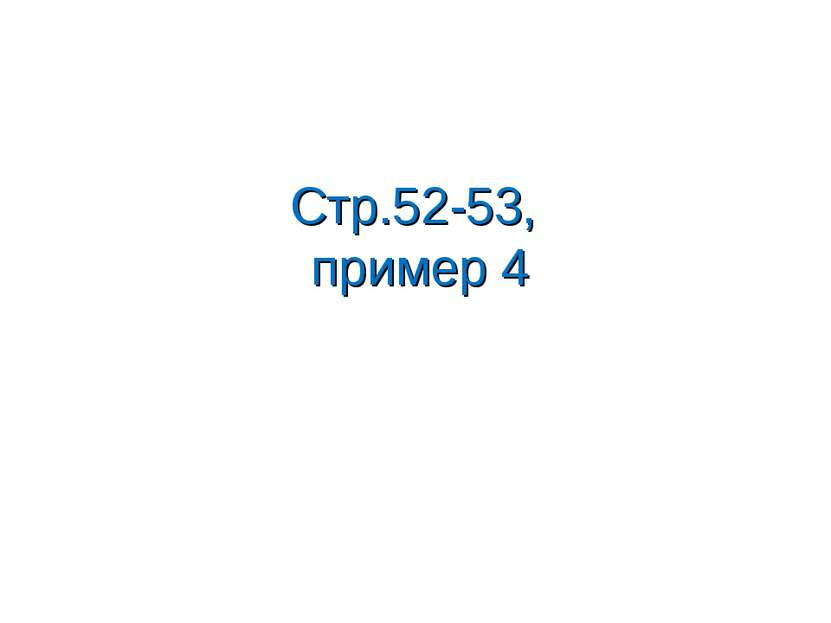 Стр.52-53, пример 4