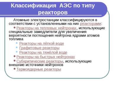 Классификация АЭС по типу реакторов Атомные электростанции классифицируются в...