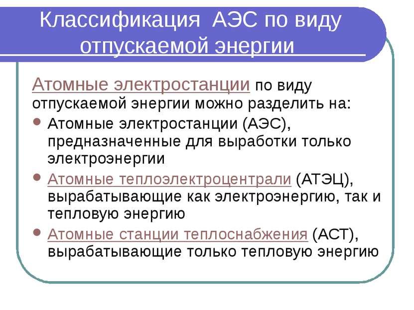 Классификация АЭС по виду отпускаемой энергии Атомные электростанции по виду ...