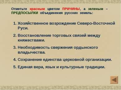 Отметьте красным цветом ПРИЧИНЫ, а зеленым – ПРЕДПОСЫЛКИ объединения русских ...