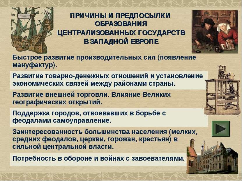 ПРИЧИНЫ И ПРЕДПОСЫЛКИ ОБРАЗОВАНИЯ ЦЕНТРАЛИЗОВАННЫХ ГОСУДАРСТВ В ЗАПАДНОЙ ЕВРО...