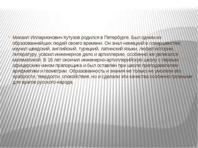 Михаил Илларионович Кутузов родился в Петербурге. Был одним из образованнейши...