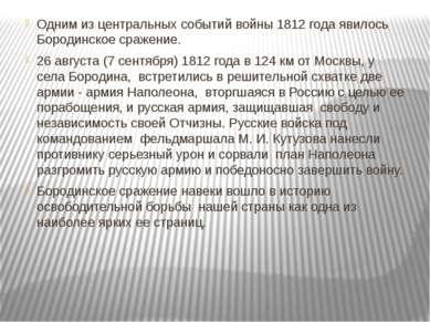Одним из центральных событий войны 1812 года явилось Бородинское сражение. 26...