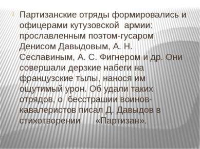 Партизанские отряды формировались и офицерами кутузовской армии: прославленны...