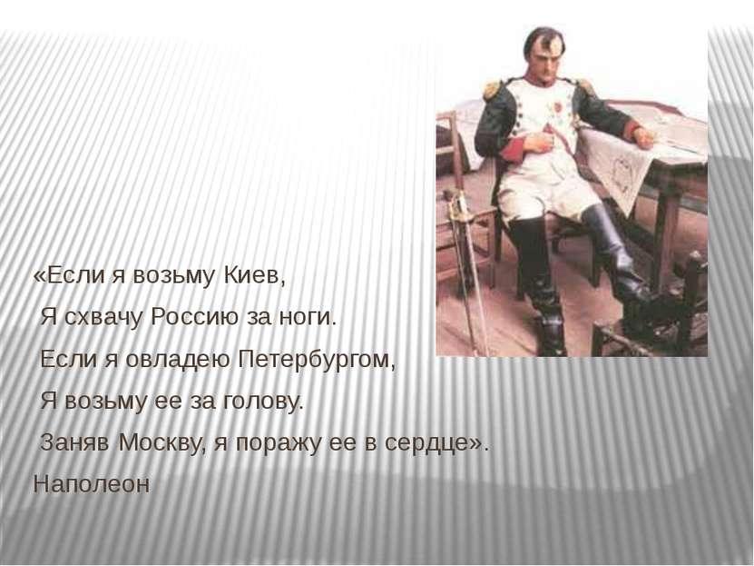 «Если я возьму Киев, Я схвачу Россию за ноги. Если я овладею Петербургом, Я в...