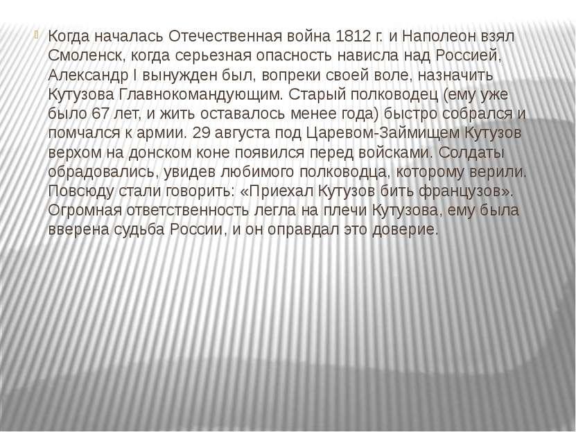 Когда началась Отечественная война 1812 г. и Наполеон взял Смоленск, когда се...