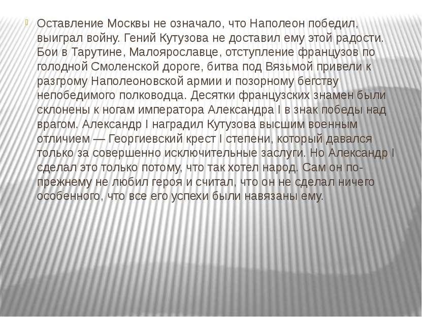 Оставление Москвы не означало, что Наполеон победил, выиграл войну. Гений Кут...