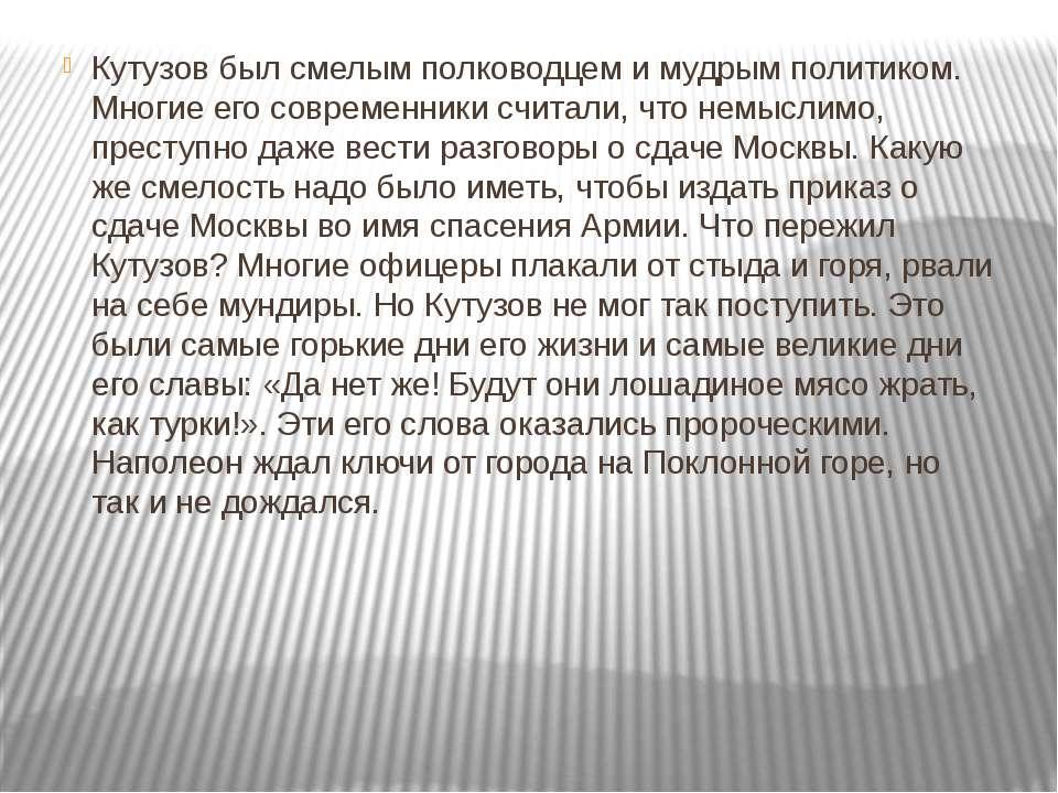 Кутузов был смелым полководцем и мудрым политиком. Многие его современники сч...