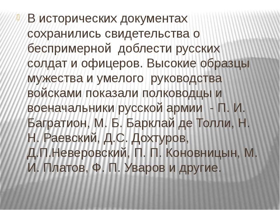 В исторических документах сохранились свидетельства о беспримерной доблести р...