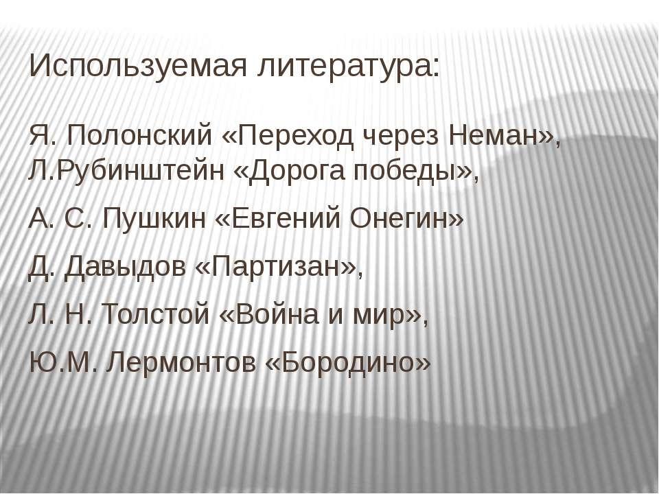 Используемая литература: Я. Полонский «Переход через Неман», Л.Рубинштейн «До...