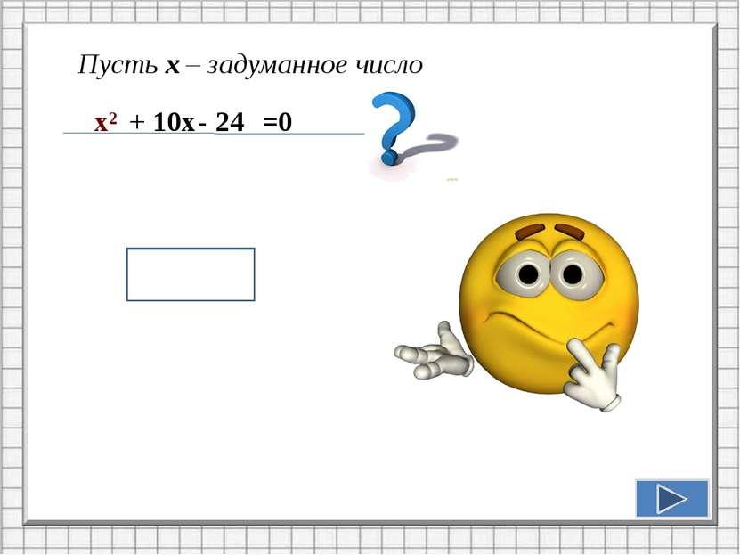 ax² + bx + c =0 а ≠ 0 Составим уравнение по его коэффициентам а=5 b= 15 c=0 5...