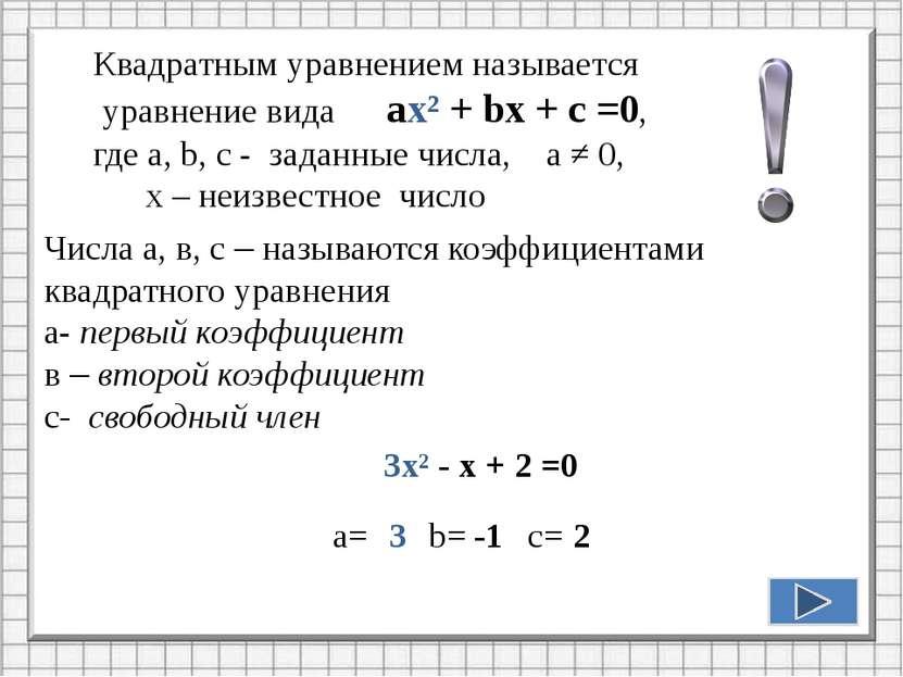 5х² - 14х +17=0 х² - 9 = 0 Какие их данных уравнений не являются квадратными?...