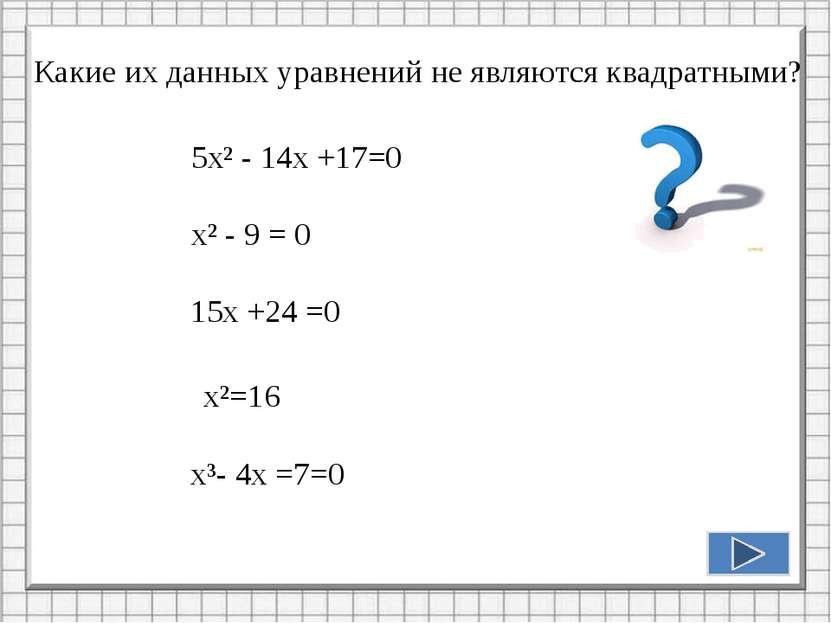 Уравнение х2=d х=0 Один корень Нет корней d>0 d=0 d