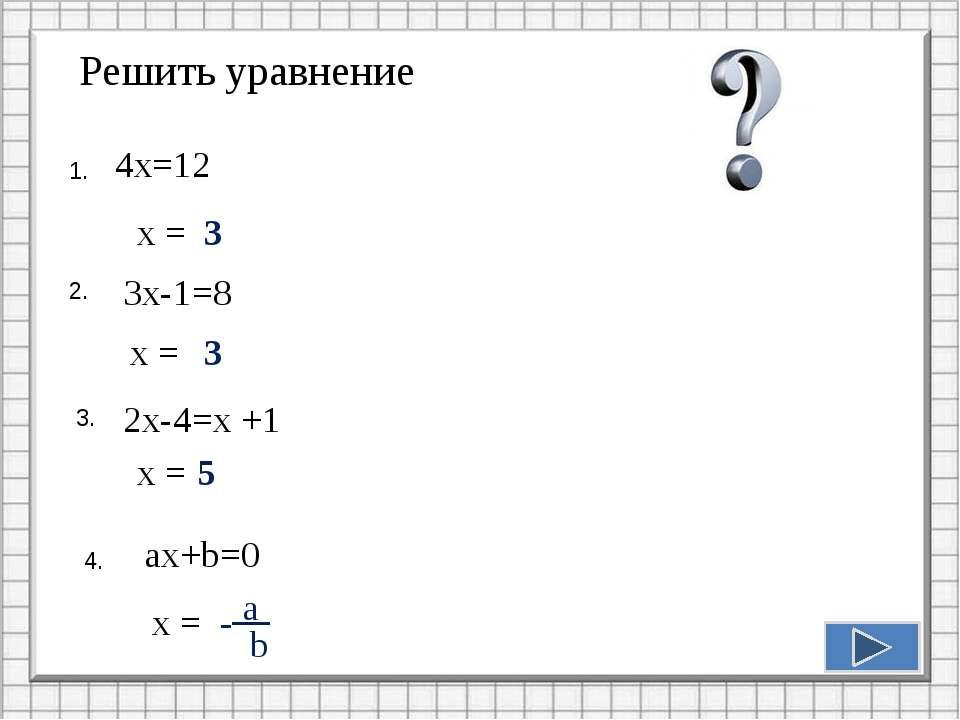 Пусть х – задуманное число aх+b=0 х² + 10х - 24 =0 Триггер на прямоугольник –...