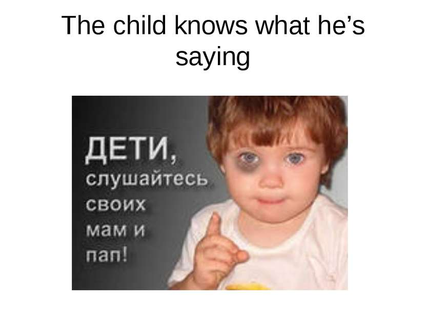 The child knows what he's saying
