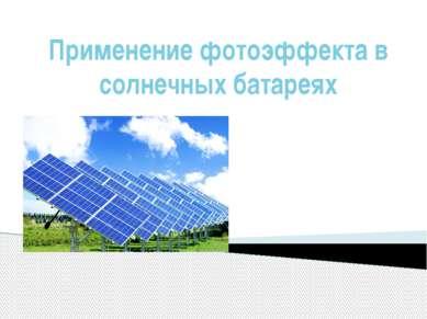 Применение фотоэффекта в солнечных батареях