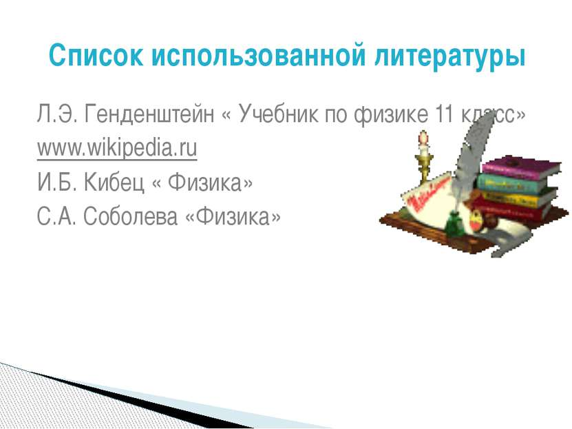 Л.Э. Генденштейн « Учебник по физике 11 класс» www.wikipedia.ru И.Б. Кибец « ...