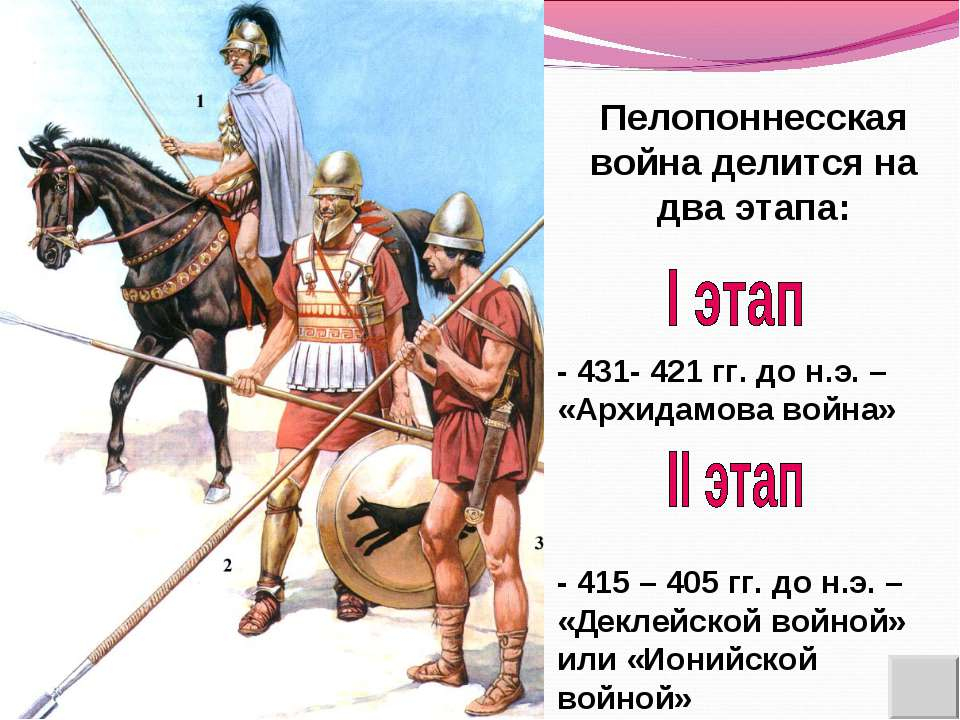 the reals causes of the peloponnesian war of of 431 ad