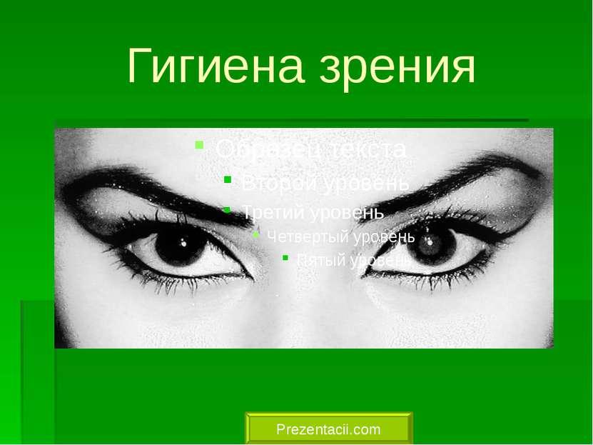 Гигиена зрения Prezentacii.com