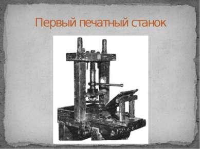 Мастерская Ивана Фёдорова