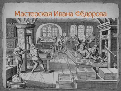 Первая русская печатная книга «Апостол», 1564 год.