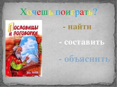 Как вы думаете, что понравилось, а что – нет человеку времён Московской Руси,...