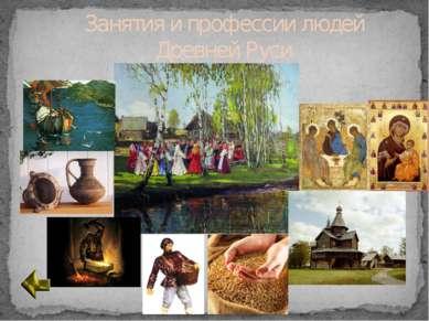 Фильм « Ремёсла в Киевской Руси»
